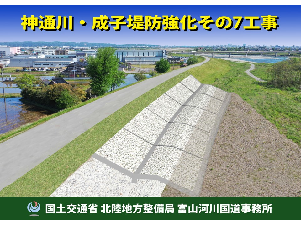 成子堤防強化 パース図
