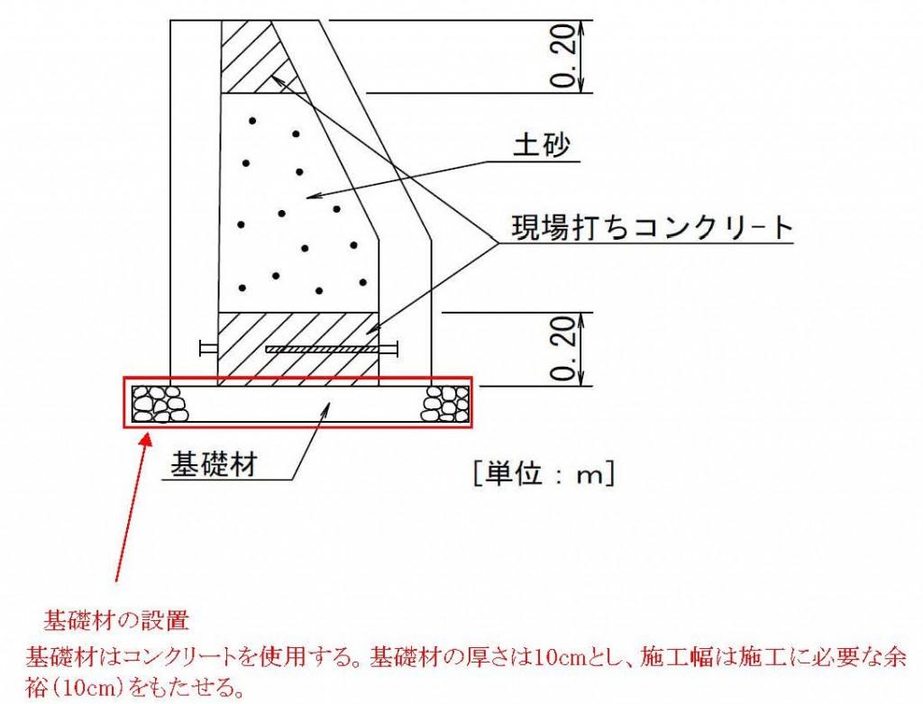 1.法留基礎工(プレキャスト)について