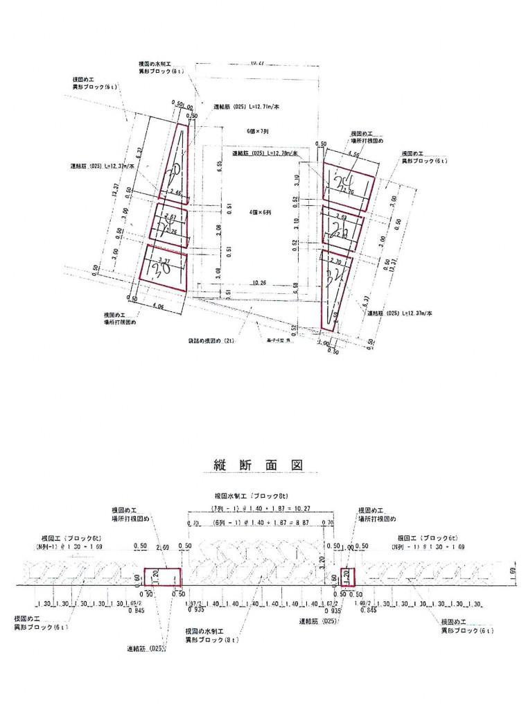 1.施工について(現場打ち根固めブロック)_ページ_1
