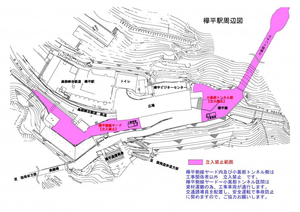 欅平駅・通信局舎周辺平面図【お願い】