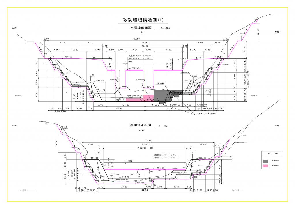 砂防堰堤構造図(1)