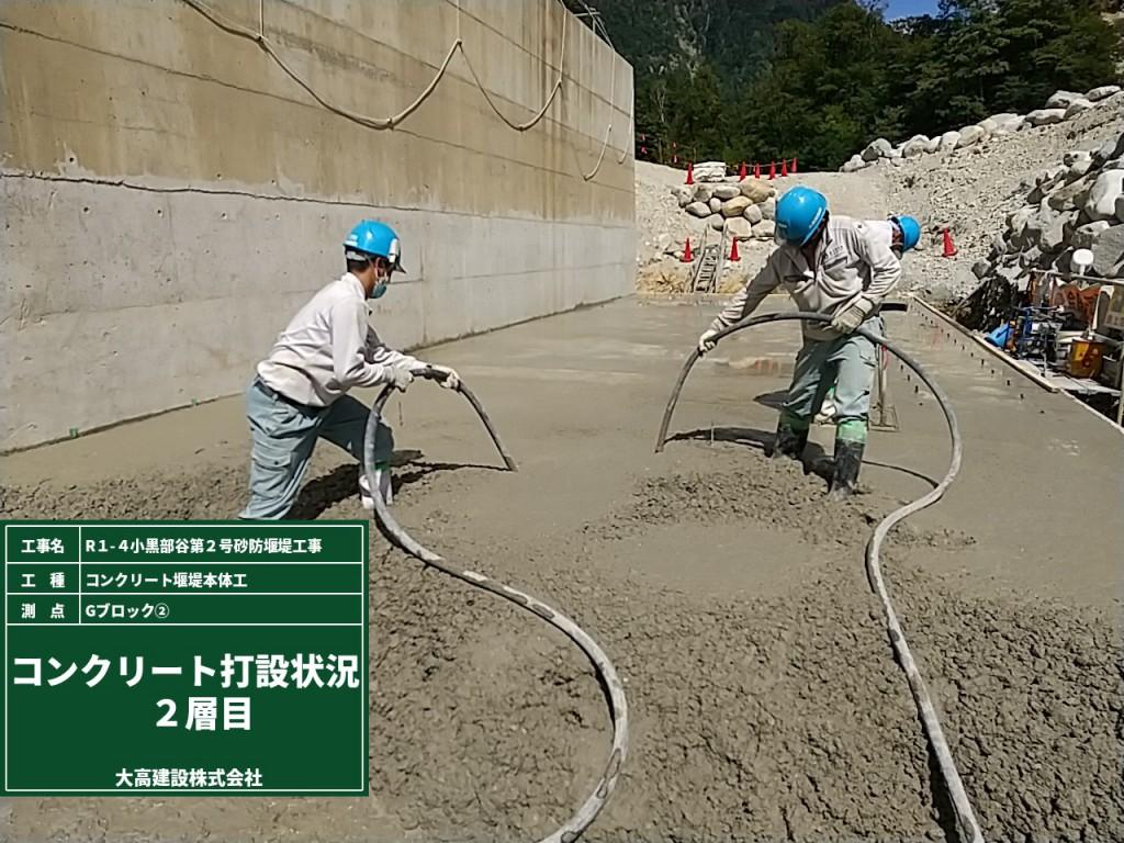 コンクリート締固め状況