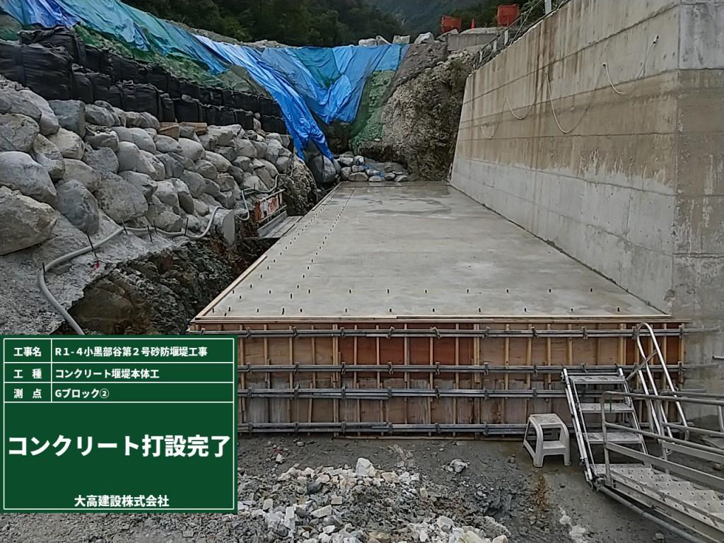 Gブロック② コンクリート打設完了