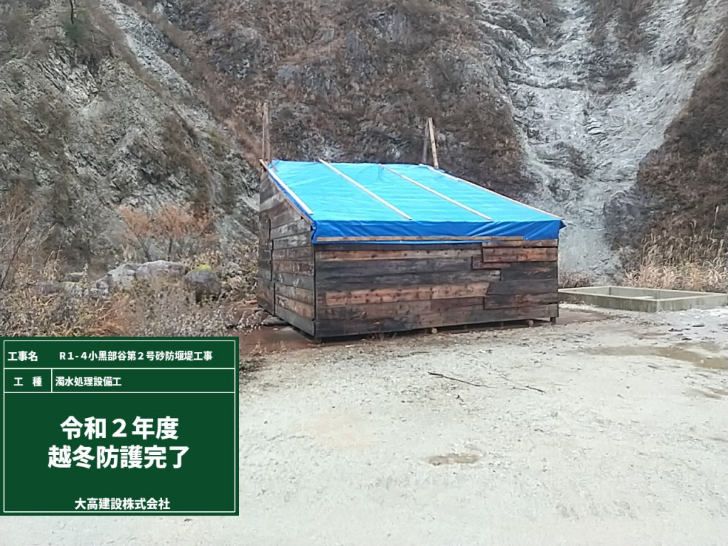 濁水処理設備 越冬防護