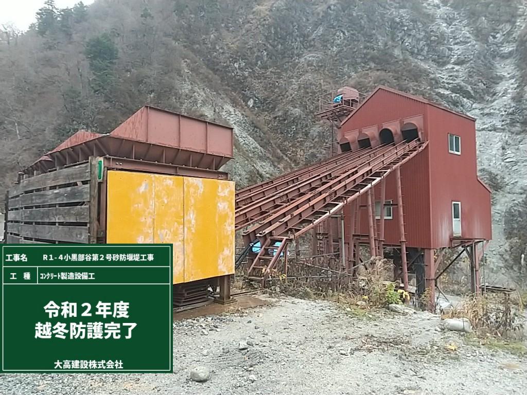 コンクリート製造設備 越冬防護