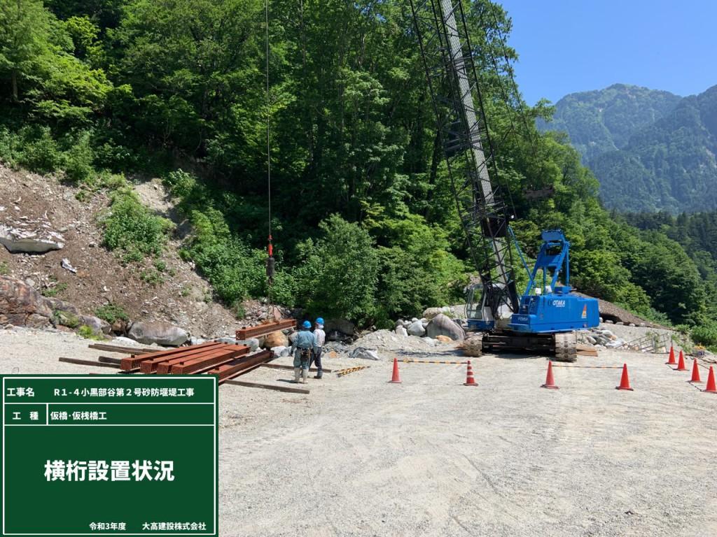 仮橋鋼材設置