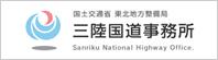 国土交通省 東北地方整備局 三陸国道事務所